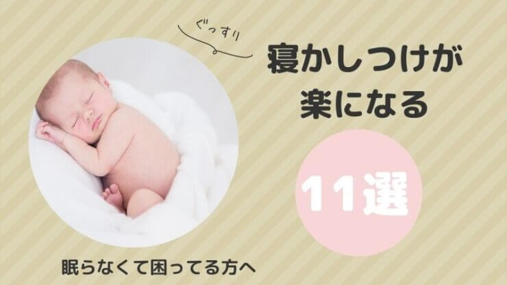 Don't let your baby sleep