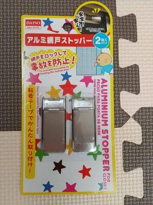 Daiso Baby Supplies Latest