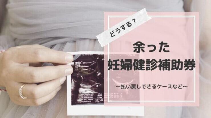 Pregnant woman medical examination subsidy surplus