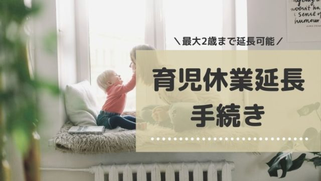 2 weeks before childcare leave extension application