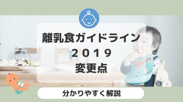 Baby food guidelines 2019 changes