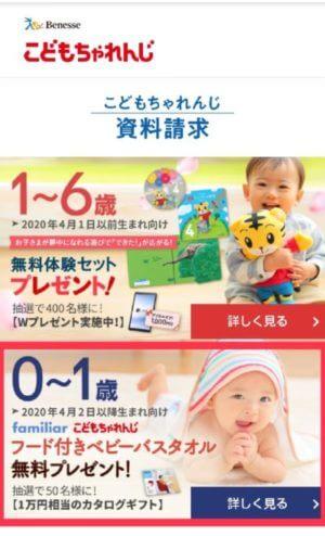 Free gift for children