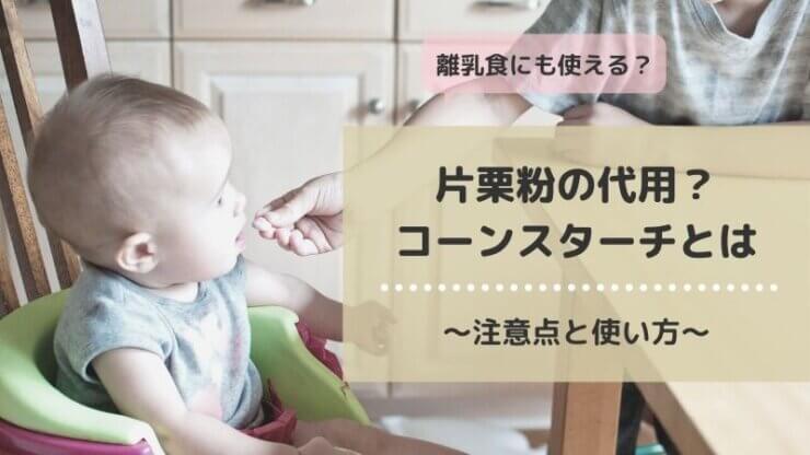 Cornstarch allergy baby