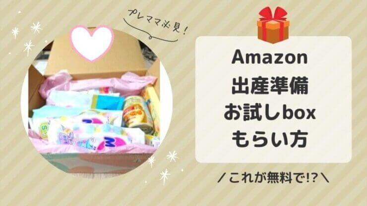 Childbirth preparation trial box free