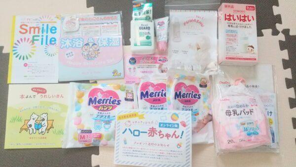 Hello Baby Online Souvenirs
