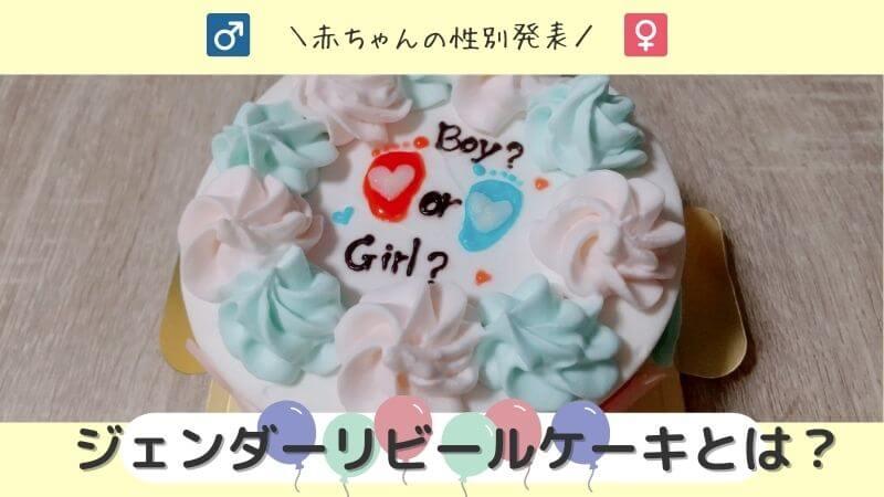 What is Gender Rebeer Cake