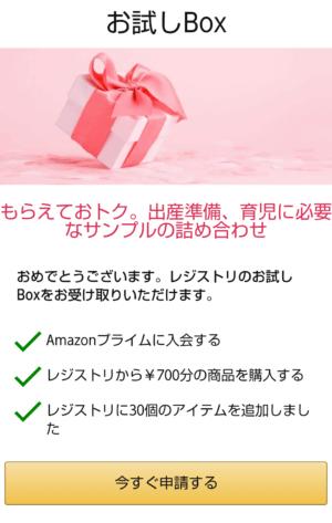 Amazon childbirth preparation trial box conditions