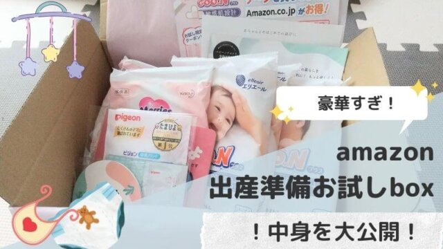 Amazon childbirth preparation trial box contents