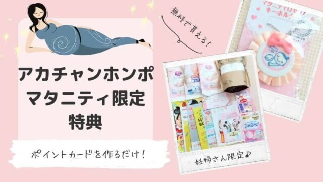 Baby Honpo Maternity Registration Campaign