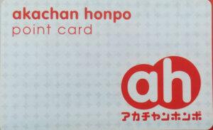 Akachan Honpo Point