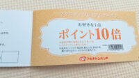 Baby Honpo Maternity Coupon